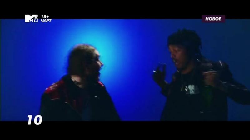 MTVRU Post Malone ft. Quavo - Congratulations