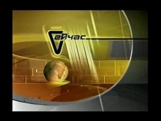 Начало программы Сейчас в мире (RTVI, 04.2002-05.2004)
