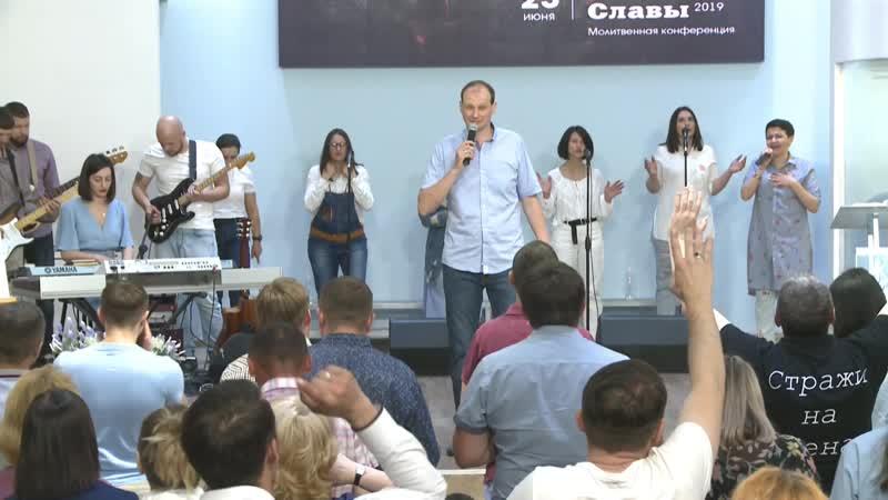 Молитвенная конференция Явление Божьей Славы 22.06.19г..Часть 1.