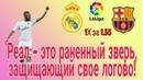 Реал Мадрид - Барселона, Эль Классико 2 марта 2019 прогноз и ставка Взгляд Болельщика