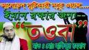New Bangla Waz 2018 | Maulana Hafizur Rahman Siddiki 2018 | Bangla Waz 2018 | BD WAZ HD