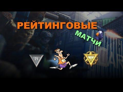 WARFACE - РЕЙТИНГОВЫЕ МАТЧИ 3