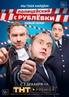 Полицейский с Рублёвки 3.2 2018, сериал, 1 сезон — КиноПоиск
