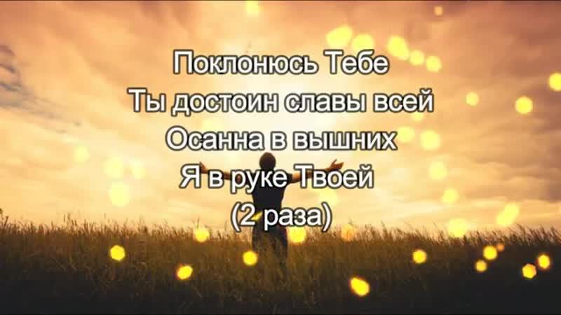 Прославление - Sokolovbrothers - Поклонюсь Тебе (Karaoke version)