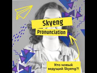 Skyeng — pronunciation. слово clothes. правильно вы его произносите?