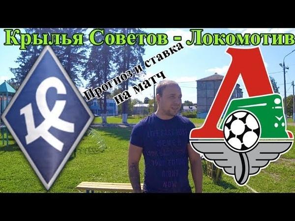Крылья Советов Локомотив / РПЛ / 4-й тур