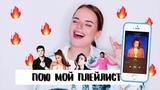 ПОЮ МОЙ ПЛЕЙЛИСТ  Любимые Песни - Dua Lipa, Монеточка, Shawn Mendes