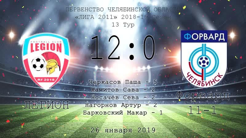 ФК Легион-2011 12:0 Форвард-11-1 26.01.2019