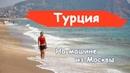 15 Из России в Анталию на машине Глубинка Турции Лайфхаки в Турции Реальная стоимость Турции