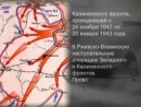 История России 20 век 97 серия - Ржев. Самая забытая битва