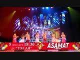 Концерт группы ASAMAT 5 декабря 2018