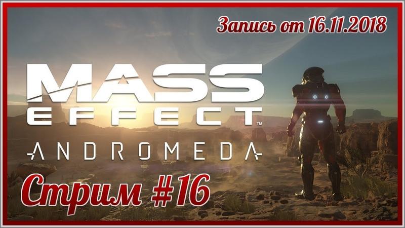 Mass Effect: Andromeda - 16: Победы на любовном и военном фронтах