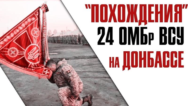 Старомихайловка под огнем 24 ОМБр ВСУ | Донбасс ДНР