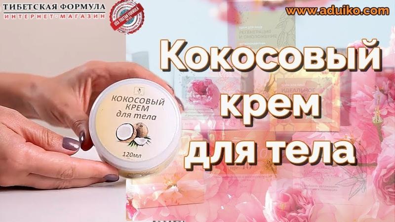 Кокосовый крем для тела - активный уход, увлажняет, питает кожу. Тибетская Формула