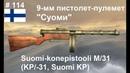 9-мм пистолет-пулемет Суоми (Suomi KP) (Финляндия) (World of Guns: Gun Disassembly 114)