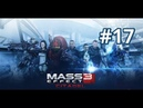 BAND FROM HELL ► Let's Play ► Mass Effect 3 ► Цитадель 17
