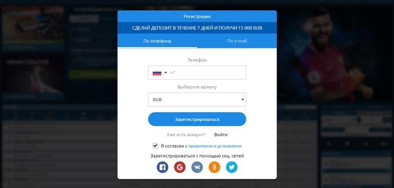 Регистрация на 1xbet
