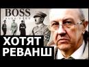 Враг не остановится пока не сотрёт русских из истории. (А. И. Фурсов)