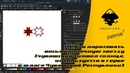 Inkscape tutorial Отрисовка восьмиконечной звезды в Inkscape