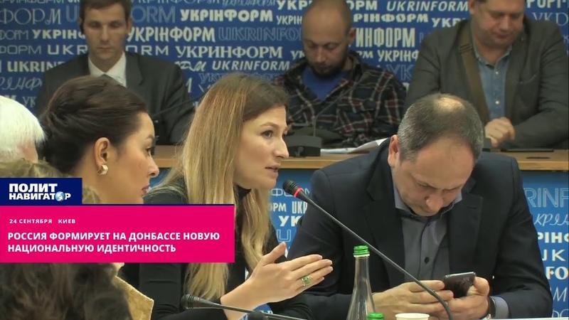 Россия формирует на Донбассе новую национальную идентичность