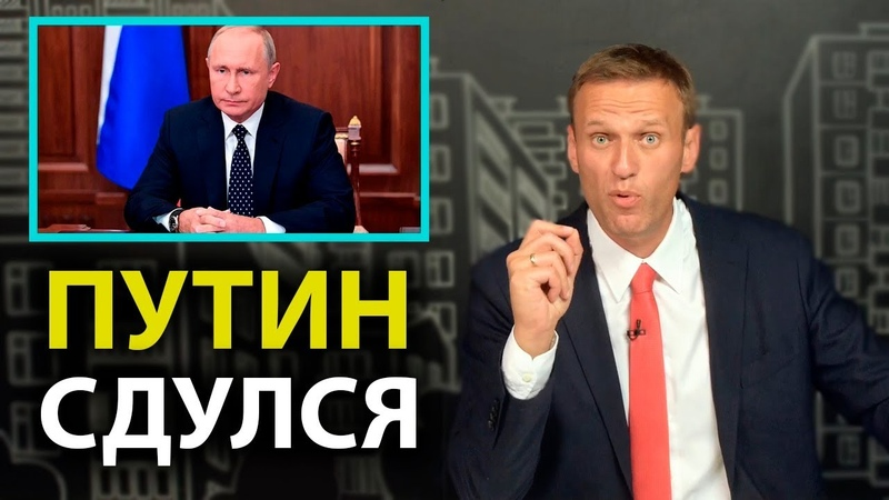 Оппозиция побеждает! РЕЙТИНГ ПУТИНА упал на дно | Россия будущего Навального | ФБК о Путине