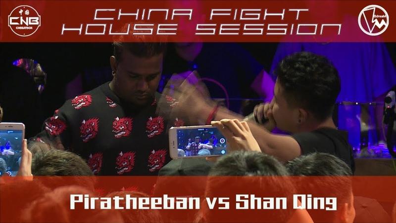 CNFH Pira vs Shan Qing China Fight House Session