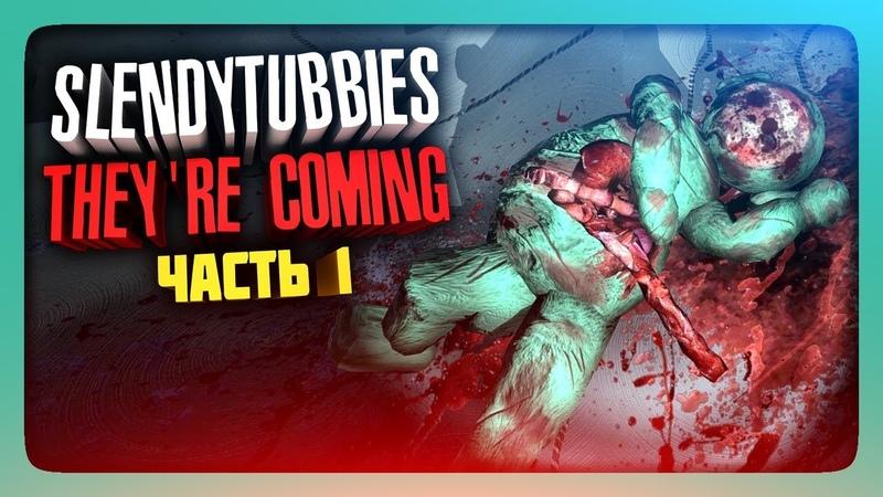 ОНИ ИДУТ! ✅ Slendytubbies Theyre coming Прохождение 1
