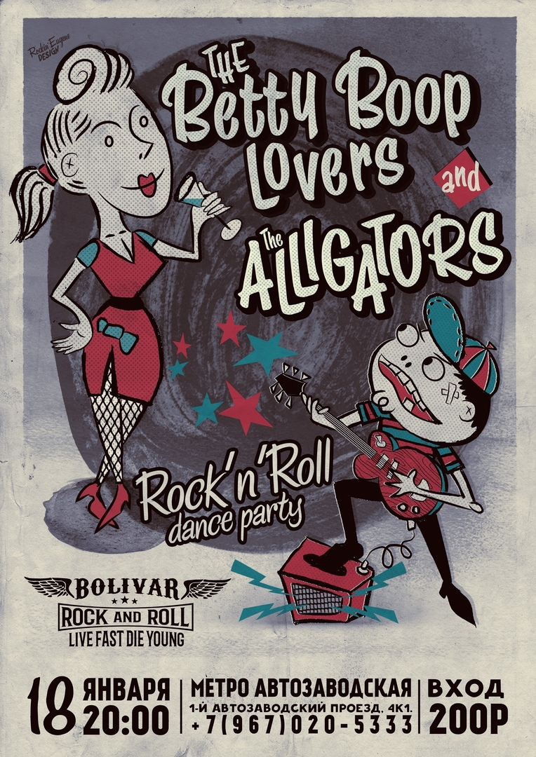 18.01 The Betty Boop Lovers и The Alligators в баре Bolivar!