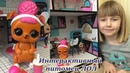 Интерактивный лол питомец. LOL interactive live surprise. Видео про ЛОЛ. Видео для девочек
