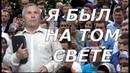 Я был на том свете Слово к посещающим Збуж Валерий Дидорчук