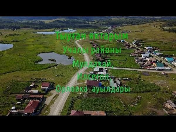 Тыуған яҡтарым - Учалы районы Мулдаҡай, Илсеғол, Орловка ауылдары.