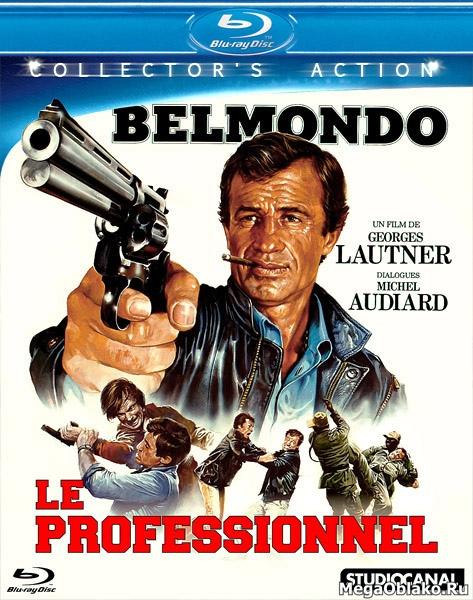 Профессионал / The Professional / Le professionnel (1981/BDRip/HDRip)