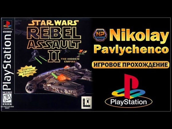 Star Wars Rebel Assault 2 The Hidden Empire Звёздные войны Скрытая Империя PlayStation 32 bit