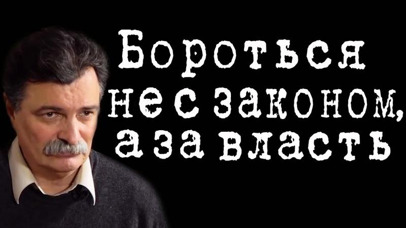 Бороться не с законом, а за власть ЮрийБолдырев