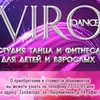 VIRODANCE - Студия Танца и Фитнеса
