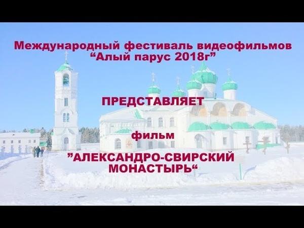 Фильм Александро-Свирский монастырь