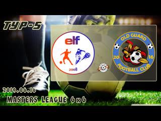 Elf v/s старая гвардия (5 тур). football masters league 6x6. full hd. 2019.06.16