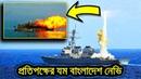 বাংলাদেশের দুর্জয় শক্তিঃ নেভির C 704 Anti Ship Missile