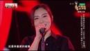 《中国好声音2018》 鸟巢巅峰之夜 谢霆锋刘郡格《黄种人》