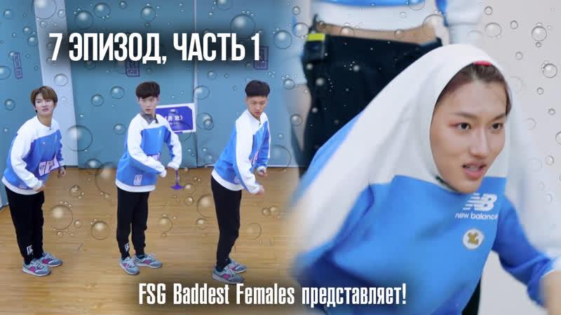 FSG Baddest Females Idol Producer S2 Молодость всегда с тобой эп 7 часть 1 рус саб