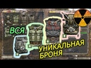 СТАЛКЕР Броня. Вся уникальная броня в Тени Чернобыля / Stalker SoC All unique armor