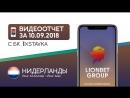 LIONBETGROUP Отчет по договорному матчу в Нидерландах 10 09 2018 С БК 1XSTAVKA