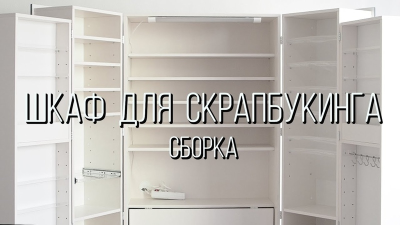 Обзор: шкаф-трансформер box78. Сборка