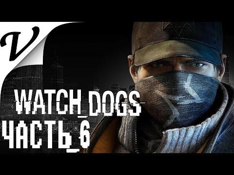 Прохождение ➤ Watch Dogs ➤ Часть 6 (Центральный узел stOS )