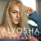 Alyosha альбом Калина