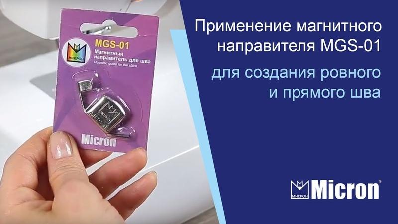 Применение магнитного направителя Micron MGS-01 для создания ровного и прямого шва