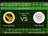 6 сезон Первая Лига 12 тур Young Boys - Old Band