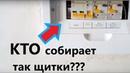 Электрощиток в новостройке от застройщика IEK
