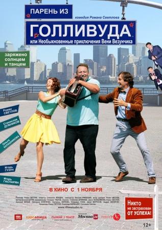 Парень из Голливуда, или Необыкновенные приключения Вени Везунчика (2018) — КиноПоиск