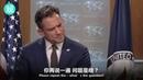 前加拿大外交官被拘 美聯社記者馬修·李面對美國務院副發言人帕拉迪諾300